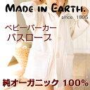 ベビー パーカ バスローブ 【 きなり 茶 】メイド・イン・アース オーガニックコットン日本製 出産祝い パーカー かわいい 人気 …