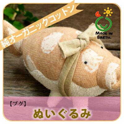 ぬいぐるみ【ブグ】〜メイドインアースのオーガニックコットン製品〜【RCP】