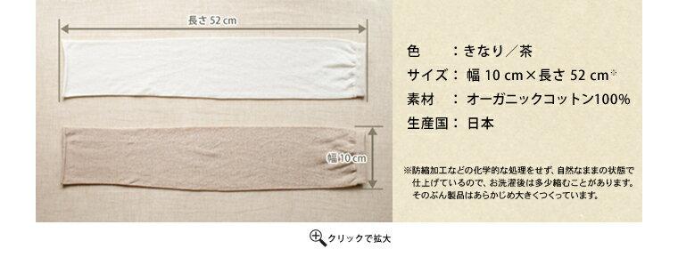 色:きなり/茶 素材:オーガニックコットン100% サイズ:幅 10cm×長さ 52cm 生産国:日本