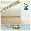綿毛布【シングル/きなりor茶】〜メイドインアースのオーガニックコットン製品〜【RCP】