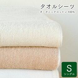 タオルシーツ【シングル/きなり】◆純オーガニックコットン100%