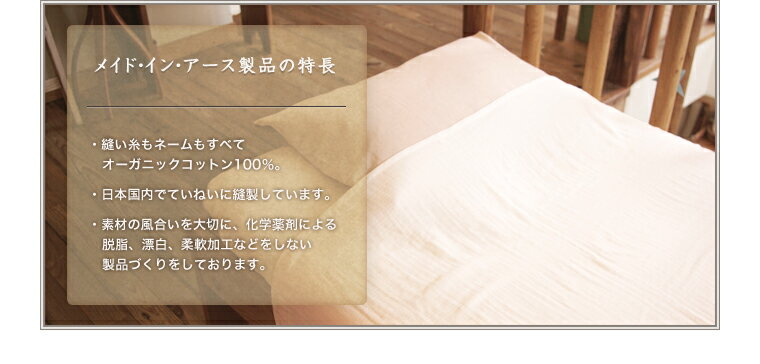 三重織ガーゼケット【きなり・茶】オーガニックコットン100%〜メイドインアースの寝具