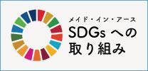SDGsへのメイド・イン・アースの取り組み