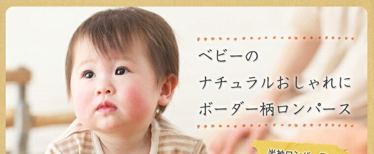 メイドインアース  半袖ロンパース【ラフィボーダー】