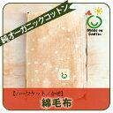 【 ギフト箱付き 】綿毛布 【 ハーフケット / かぜ 】オーガニックコットン 出産祝い 日本製ブランケット ベビー あったかい 【 楽…
