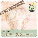 レディスショーツ【M or L / きなりor茶】〜メイドインアースのオーガニックコットン製品〜RCP 02P26Mar16