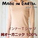 【20%OFF】インナーTシャツ 【 長袖 Mサイズ / Lサイズ 】メイド・イン・アース オーガニックコットン メイドインアース 日本製 あ…