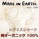 レディスショーツ 【 M or L / きなり or 茶 】メイド・イン・アース オーガニック コットンレディース 日本製 ショーツ やわらか…