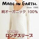 リブ編み ロングスリーブ 【 きなり 】【 M 】メイド・イン・アース オーガニックコットン日本製 インナー 肌着 寒さ対策 重ね着…