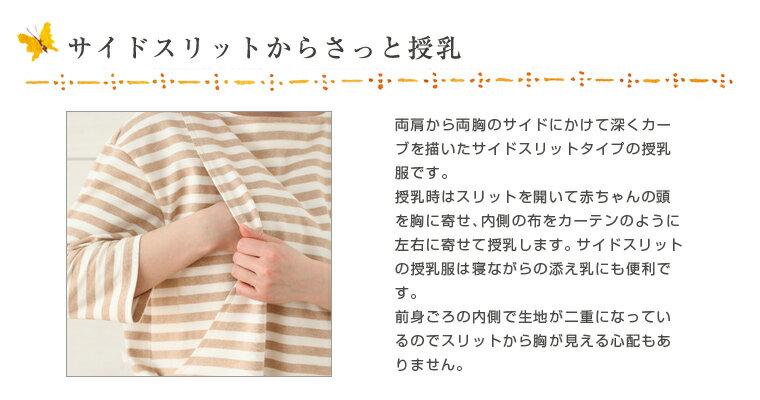 メイドインアース  授乳服チュニックワンピース【太ボーダー】【茶】