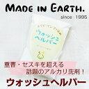 【10%OFF】メイドインアース ウォッシュヘルパー 300g 【布ナプキン つけ置き 洗剤】天然 洗濯 重曹 炭酸ナトリウム アルカ…