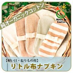 軽い日に、おりもの用に。布ナプ始めの1枚。メイドインアースのリトル布ナプキン[2枚セット][軽...