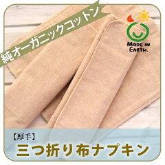 メイドインアースの布ナプキン[三つ折り][厚手][オーガニックコットン]【かぶれ|ムレ|かゆみ…