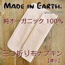 布ナプキン 三つ折り 薄手 オーガニックコットン メール便 送料無料 メイド・イン・アース プレーン 生理用品 多い日 夜用 …