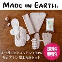 布ナプキン 基本 8点 セット オーガニックコットン メイド・イン・アース プレーン ホルダー おりもの 軽い日 多い日 洗剤 …