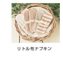 リトル布ナプキン