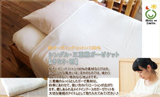 ベビー三重織ガーゼケット【きなり・茶】オーガニックコットン100%〜メイドインアースの寝具