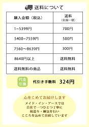 送料について~メイドインアースのオーガニックコットン製品~