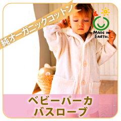 ☆オーガニックコットン100%のタオル生地♪ベビー服にもおすすめのベビーバスローブ☆【送料無...