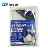 【送料無料】Coolbit(クールビット) アイスポケットベスト 熱射・高温環境での防暑、熱中症対策に 現場 作業着 ベスト 保冷材 冷却ベスト