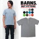 バーンズ BARNS Tシャツ 半袖 4本針縫い ヘンリーネック ユニオンスペシャル フラットシーマー 吊り編み 丸胴 BR-8146 【メール便OK】