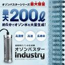 【送料無料】オゾンバスター インダストリーオゾン水が作れるオゾン水生成...