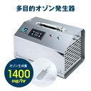 【送料無料】オゾンクラスター1400オゾン/生成/発生器/オ