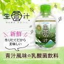生青汁 乳酸菌 国産大麦若葉使用 ペットボトル 250ml×6本セット 酵素 生蒼汁