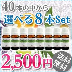 【送料無料】選べる8本(アロマオイル/エッセンシャルオイル/精油/各10ml)