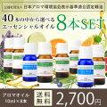 【送料無料】選べる8本セット(エッセンシャルオイル)
