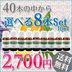 【 送料無料 】選べる8本(アロマオイル エッセンシャルオイル 精油 各10ml)【代金引換不可】【RCP】100%Pure