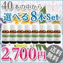 【アロマオイル/精油/エッセンシャルオイル】40種類の中からお好きな精油を選べるセット♪40,...