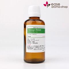 オレンジスィート 50ml 【精油 エッセンシャルオイル アロマオイル】【RCP…