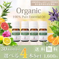 【送料無料】オーガニック選べる4本セット(エッセンシャルオイル)