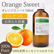 オレンジスィート エッセンシャルオイル アロマオイル