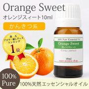 オレンジスィート アロマオイル エッセンシャルオイル