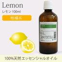 レモン 100ml 【精油 エッセンシャルオイル アロマオイル アロマ...