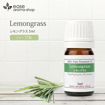 レモングラス 5ml 【精油 エッセンシャルオイル アロマオイル】【AEAJ表示基準適合認定精油】【RCP】