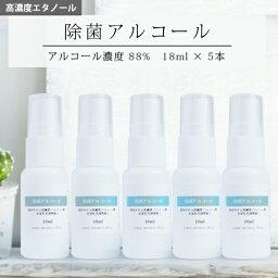 除菌アルコール18ml×5本セット☆アルコール濃度88% 除菌 抗菌 手 指 洗浄 スプレー ウイルス 対策 予防 衛生用品 子供 感染症 高濃度