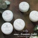 7種類の香りから選べる アロマティック バーム(イーズアロマショップ aromatic balm)10ml 【送料無料】アロマバーム 精油 シアバター アロマ ハンドクリーム ボディクリーム ヘアワックス【ori】