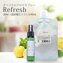 アロマスプレー Refresh 30ml リフィル(90ml)セット【送料無料】【RCP】