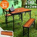 【送料無料】 レジャーテーブル 90cm ベンチ 2脚 セッ...