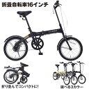 ◆送料無料◆ 自転車 折り畳み自転車 16インチ 最新モデル...