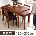 【送料無料】 伸長式 ダイニングテーブル 120 〜 210 スライド...