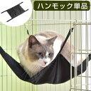 ◆送料無料◆ハンモック 単品 【ハピネコシリーズ キャットケージ 専用】