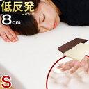◆送料無料◆ 低反発マットレス シングル マットレス 低反発マット 低反発 8cm 腰痛 マット ウレタン 敷き布団 洗える 寝具 極厚 体圧分散 車中泊