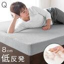 ◆送料無料◆ 低反発マットレス クイーン 8cm マットレス ベッドマット 敷き布団 洗える カバー 低反発マ...