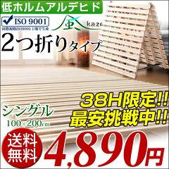 ★38H限定!4890円★【送料無料】ランキング第1位! すのこベッド シングル 二つ折り 2…