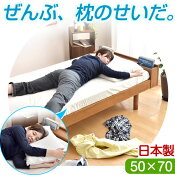 日本製枕50×70マクラ低反発