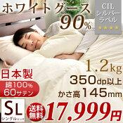 羽毛布団シングルロング羽毛1.2kgグース90%350dp以上かさ高145mm以上徹底品質CILシルバーラベル7年保証日本製
